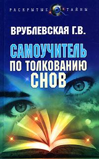 """Обложка книги """"Самоучитель по толкованию снов"""""""