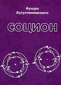 """Обложка книги """"Дуальная природа человека"""""""