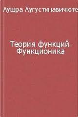 """Обложка книги """"Теория функций, Функционика (Модель личности по Аугустинавичуте)"""""""