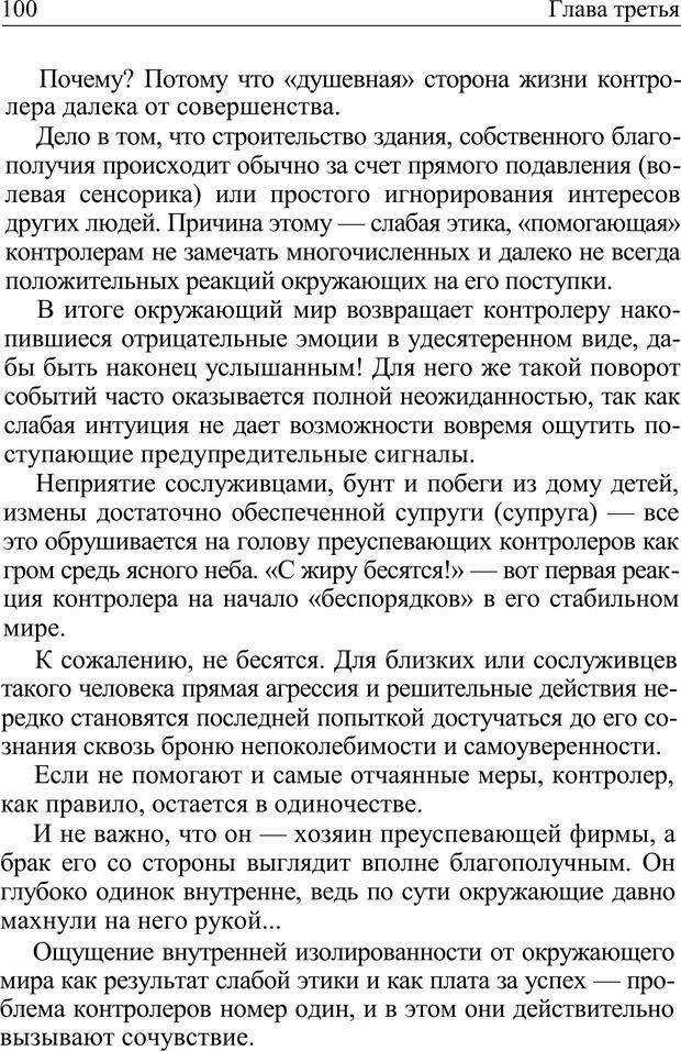 PDF. Формула личности, или Как свои недостатки превратить в достоинства. Барсова А. Страница 101. Читать онлайн