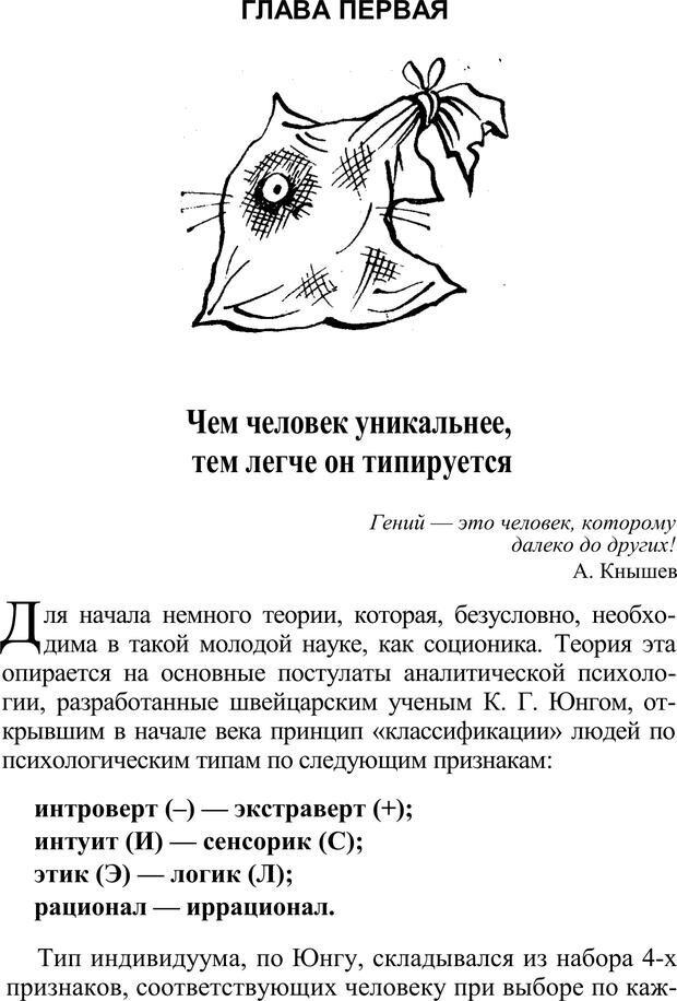 PDF. Формула личности, или Как свои недостатки превратить в достоинства. Барсова А. Страница 11. Читать онлайн
