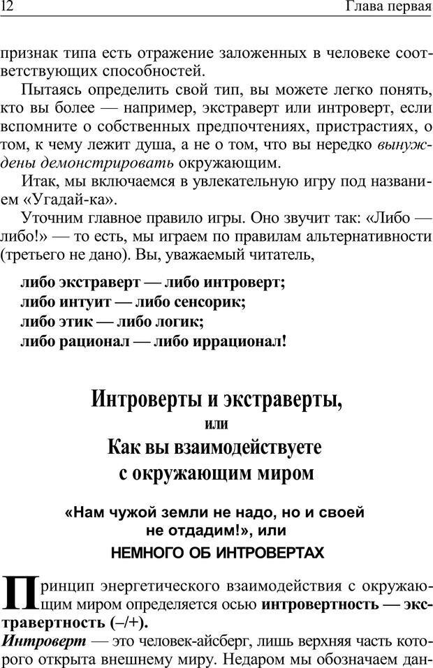PDF. Формула личности, или Как свои недостатки превратить в достоинства. Барсова А. Страница 13. Читать онлайн