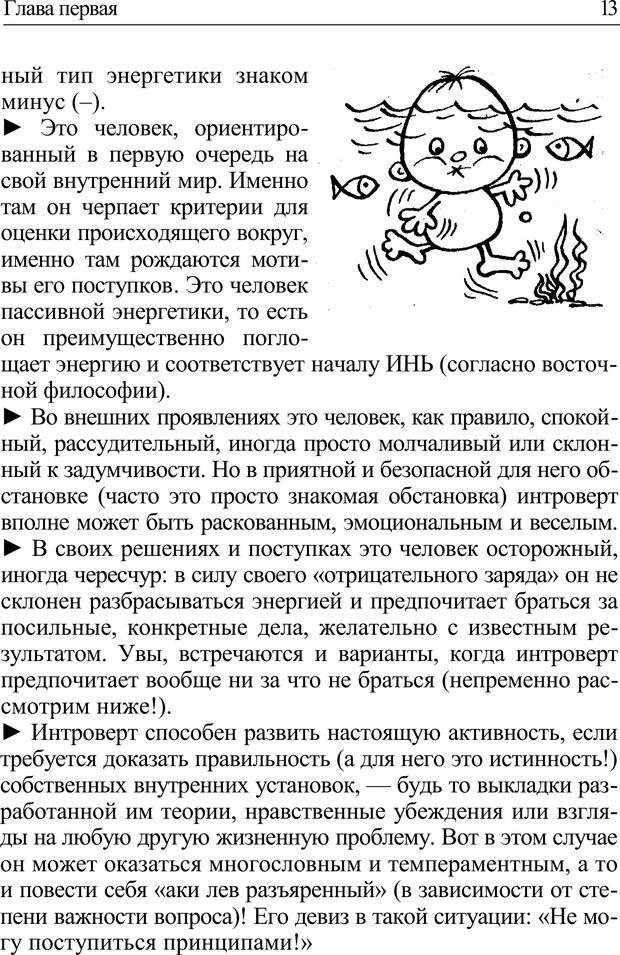 PDF. Формула личности, или Как свои недостатки превратить в достоинства. Барсова А. Страница 14. Читать онлайн