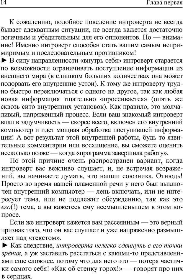 PDF. Формула личности, или Как свои недостатки превратить в достоинства. Барсова А. Страница 15. Читать онлайн