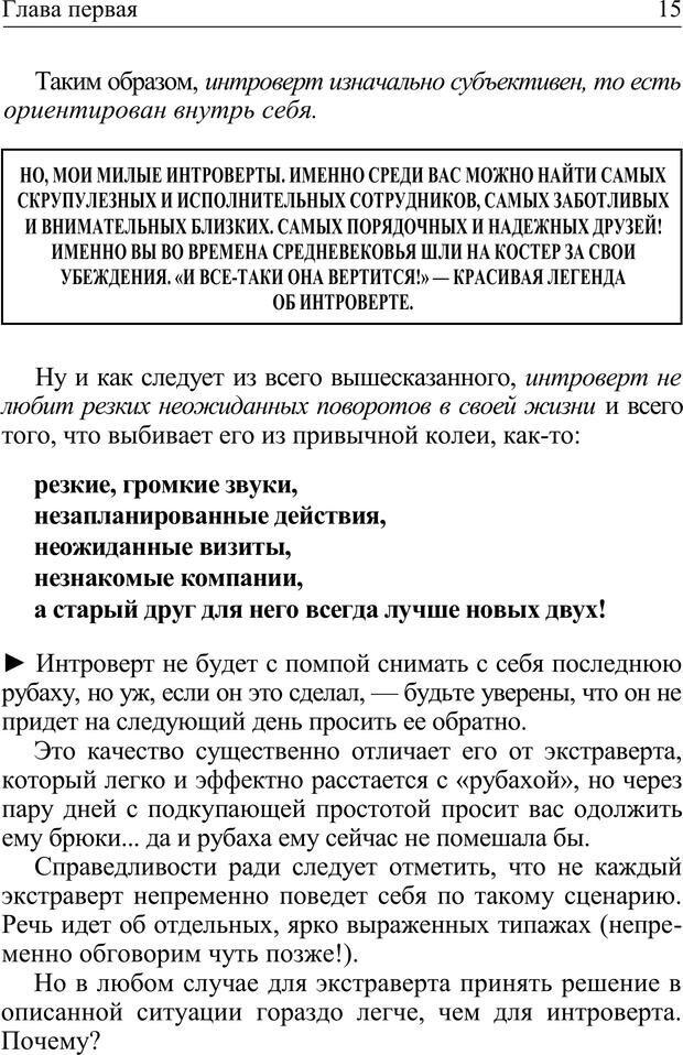 PDF. Формула личности, или Как свои недостатки превратить в достоинства. Барсова А. Страница 16. Читать онлайн