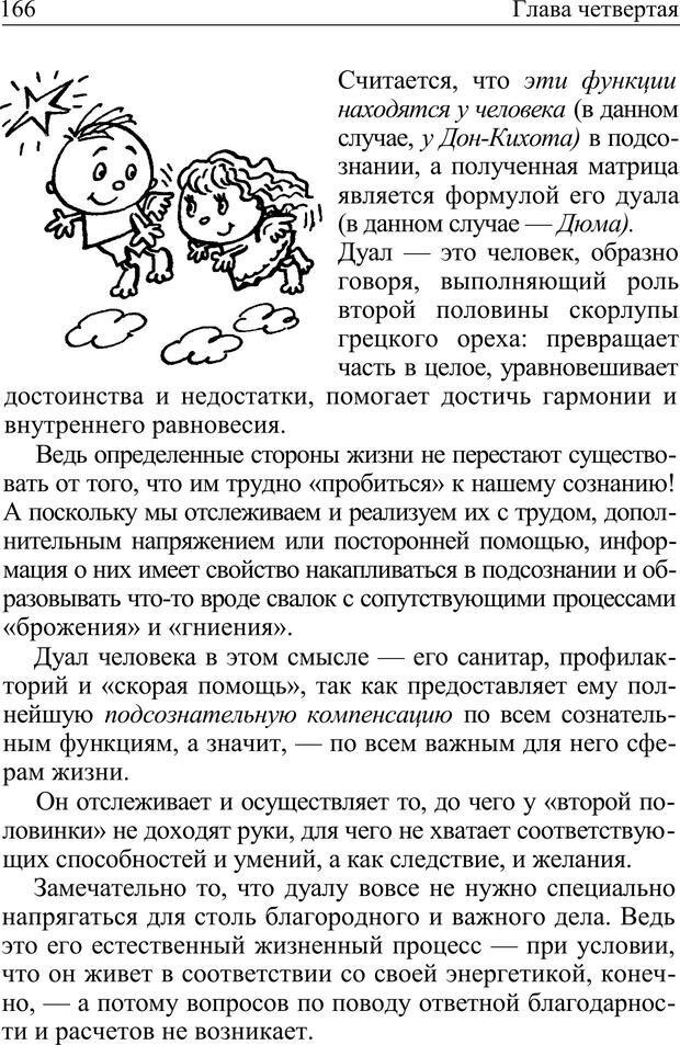 PDF. Формула личности, или Как свои недостатки превратить в достоинства. Барсова А. Страница 167. Читать онлайн