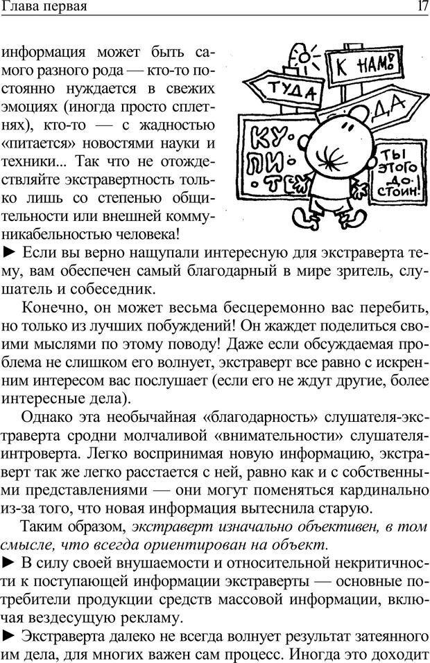 PDF. Формула личности, или Как свои недостатки превратить в достоинства. Барсова А. Страница 18. Читать онлайн