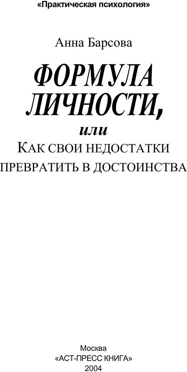 PDF. Формула личности, или Как свои недостатки превратить в достоинства. Барсова А. Страница 2. Читать онлайн