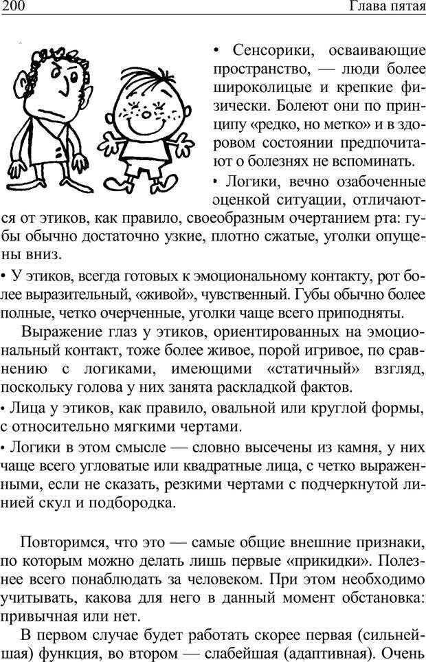 PDF. Формула личности, или Как свои недостатки превратить в достоинства. Барсова А. Страница 201. Читать онлайн