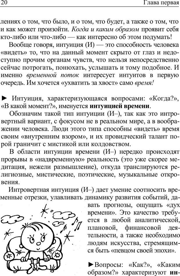 PDF. Формула личности, или Как свои недостатки превратить в достоинства. Барсова А. Страница 21. Читать онлайн