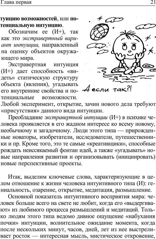 PDF. Формула личности, или Как свои недостатки превратить в достоинства. Барсова А. Страница 22. Читать онлайн