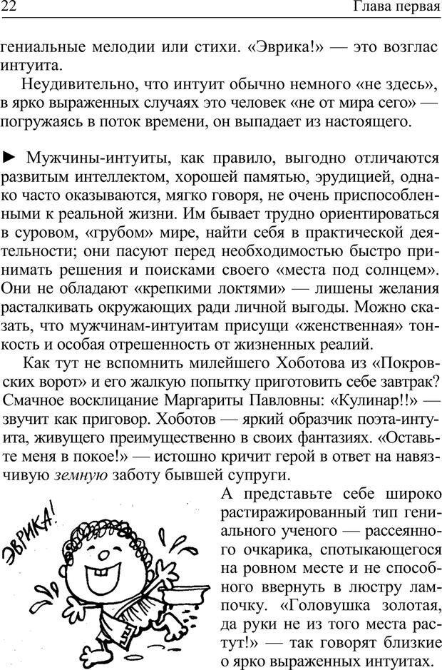 PDF. Формула личности, или Как свои недостатки превратить в достоинства. Барсова А. Страница 23. Читать онлайн