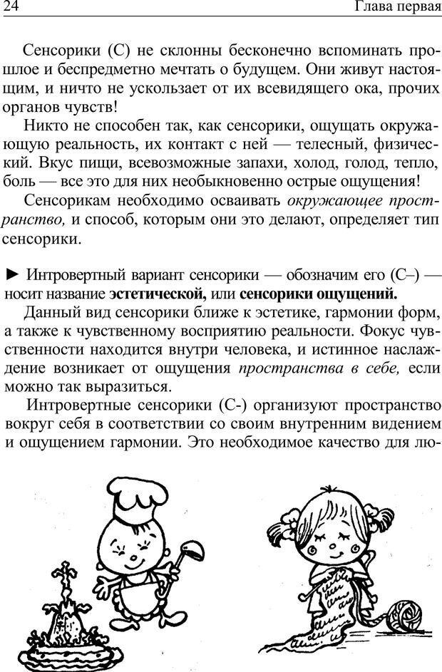 PDF. Формула личности, или Как свои недостатки превратить в достоинства. Барсова А. Страница 25. Читать онлайн