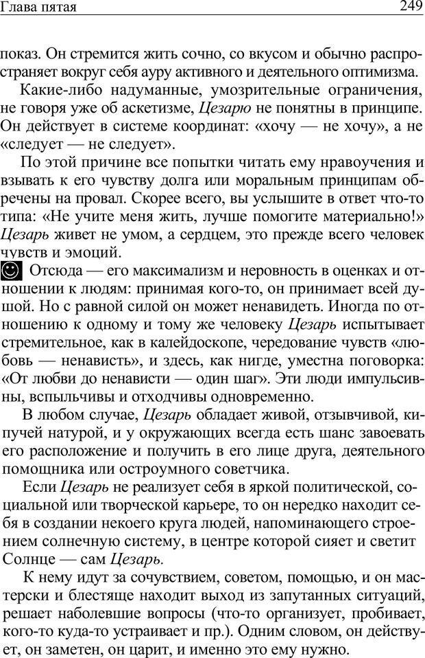 PDF. Формула личности, или Как свои недостатки превратить в достоинства. Барсова А. Страница 250. Читать онлайн