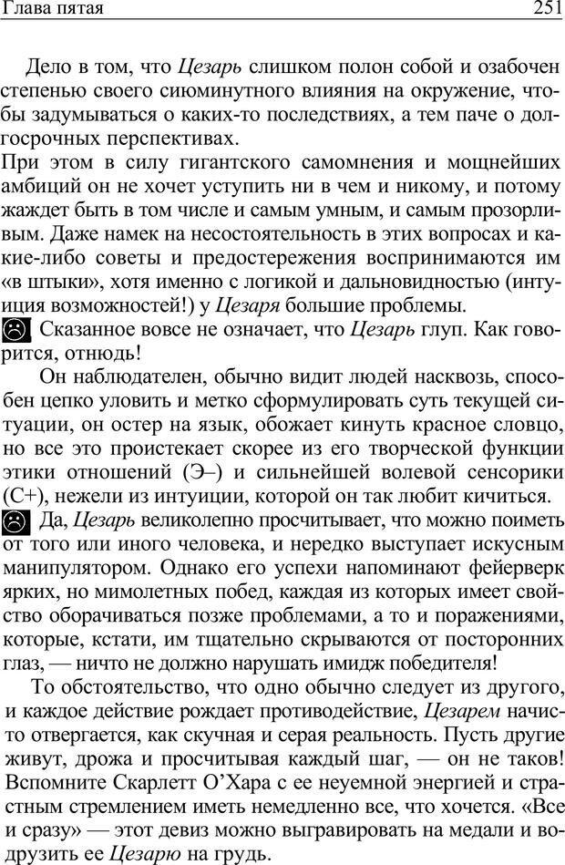 PDF. Формула личности, или Как свои недостатки превратить в достоинства. Барсова А. Страница 252. Читать онлайн