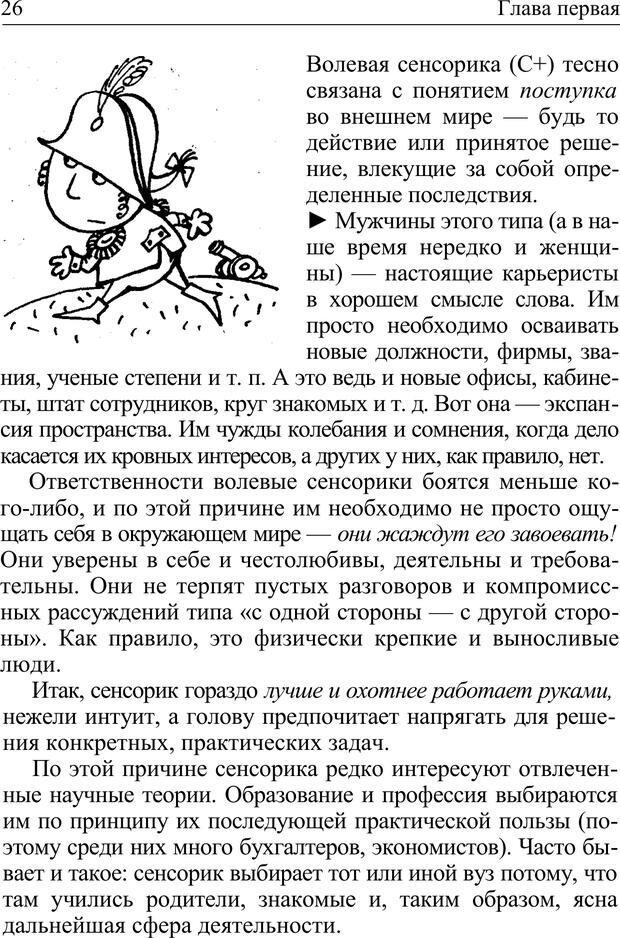 PDF. Формула личности, или Как свои недостатки превратить в достоинства. Барсова А. Страница 27. Читать онлайн