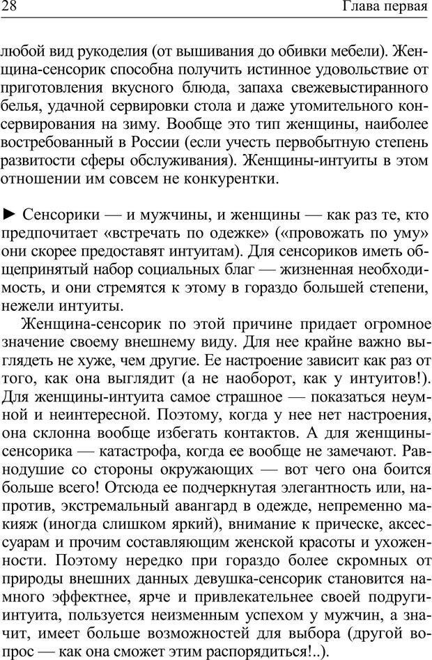 PDF. Формула личности, или Как свои недостатки превратить в достоинства. Барсова А. Страница 29. Читать онлайн