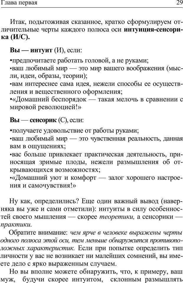 PDF. Формула личности, или Как свои недостатки превратить в достоинства. Барсова А. Страница 30. Читать онлайн