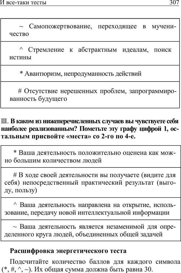 PDF. Формула личности, или Как свои недостатки превратить в достоинства. Барсова А. Страница 308. Читать онлайн
