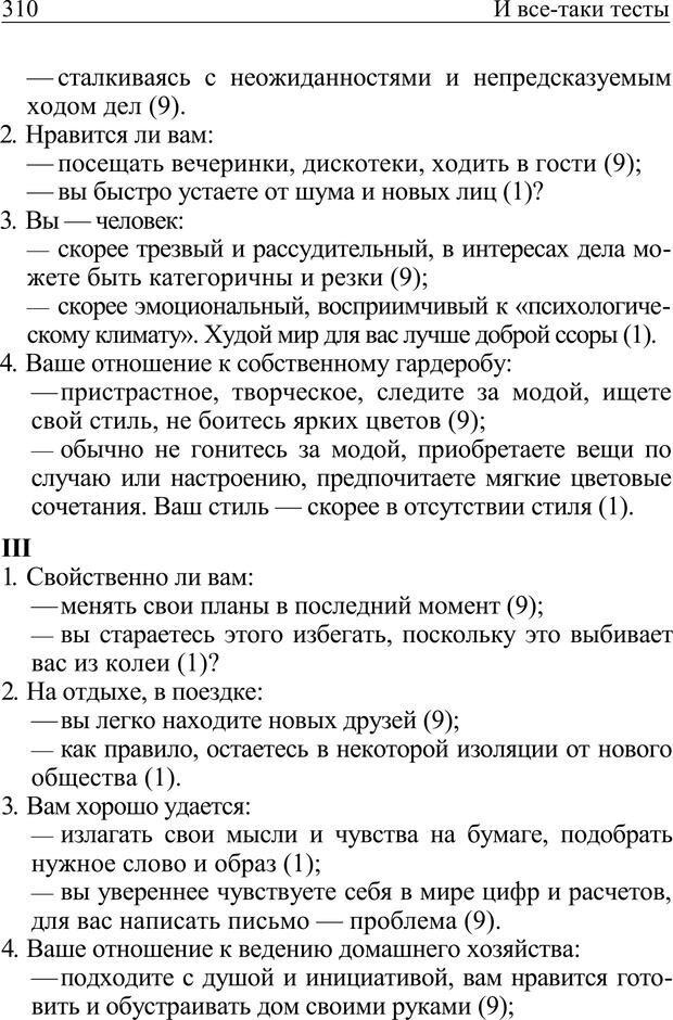 PDF. Формула личности, или Как свои недостатки превратить в достоинства. Барсова А. Страница 311. Читать онлайн