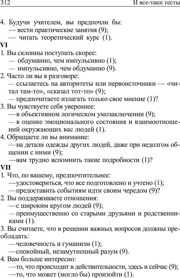 PDF. Формула личности, или Как свои недостатки превратить в достоинства. Барсова А. Страница 313. Читать онлайн