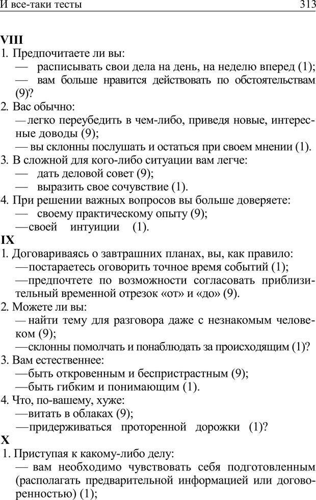 PDF. Формула личности, или Как свои недостатки превратить в достоинства. Барсова А. Страница 314. Читать онлайн