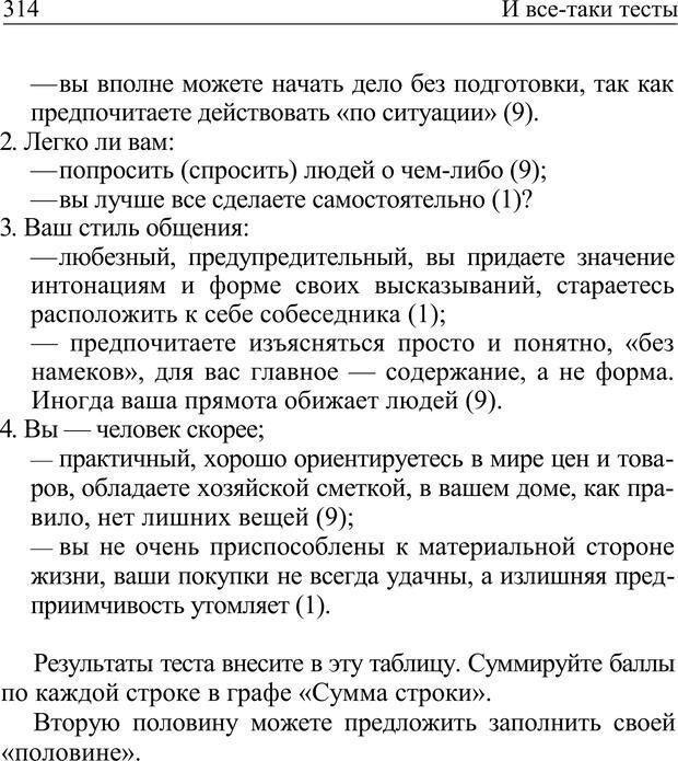 PDF. Формула личности, или Как свои недостатки превратить в достоинства. Барсова А. Страница 315. Читать онлайн