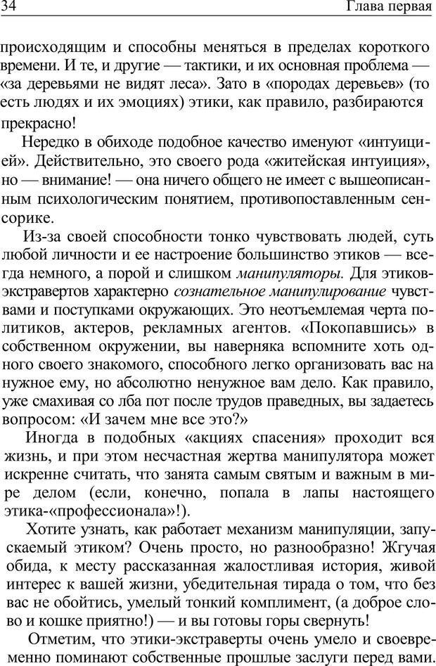 PDF. Формула личности, или Как свои недостатки превратить в достоинства. Барсова А. Страница 35. Читать онлайн