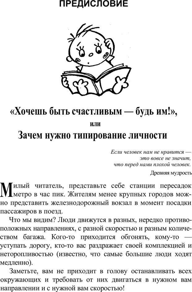 PDF. Формула личности, или Как свои недостатки превратить в достоинства. Барсова А. Страница 4. Читать онлайн