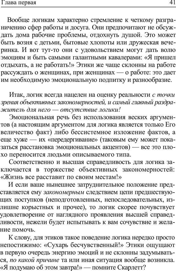 PDF. Формула личности, или Как свои недостатки превратить в достоинства. Барсова А. Страница 42. Читать онлайн