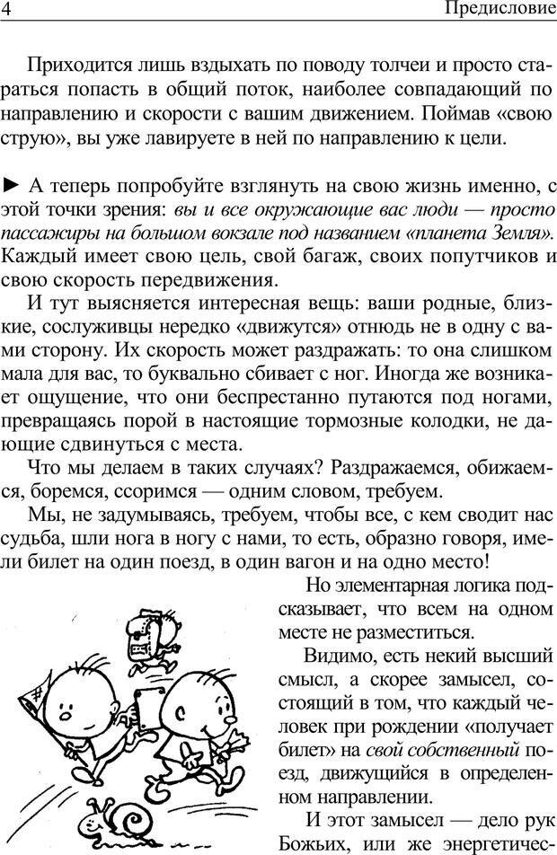 PDF. Формула личности, или Как свои недостатки превратить в достоинства. Барсова А. Страница 5. Читать онлайн