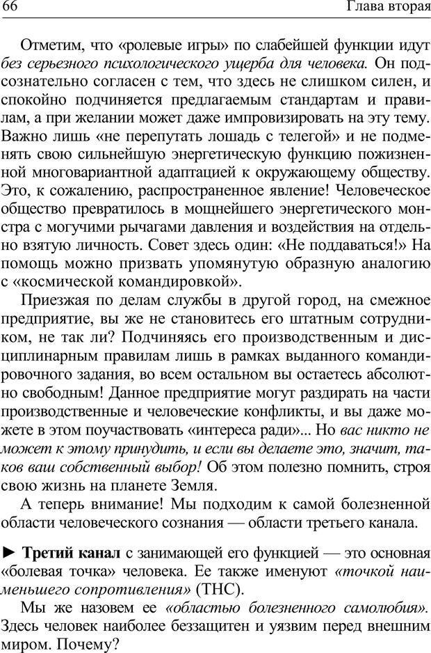 PDF. Формула личности, или Как свои недостатки превратить в достоинства. Барсова А. Страница 67. Читать онлайн