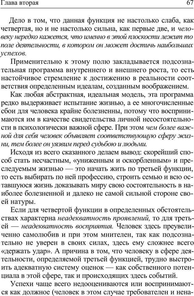 PDF. Формула личности, или Как свои недостатки превратить в достоинства. Барсова А. Страница 68. Читать онлайн