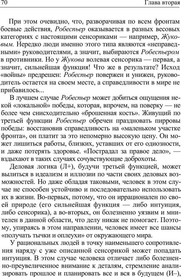 PDF. Формула личности, или Как свои недостатки превратить в достоинства. Барсова А. Страница 71. Читать онлайн