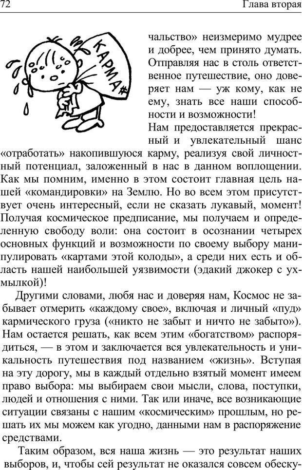 PDF. Формула личности, или Как свои недостатки превратить в достоинства. Барсова А. Страница 73. Читать онлайн