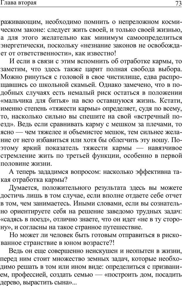 PDF. Формула личности, или Как свои недостатки превратить в достоинства. Барсова А. Страница 74. Читать онлайн