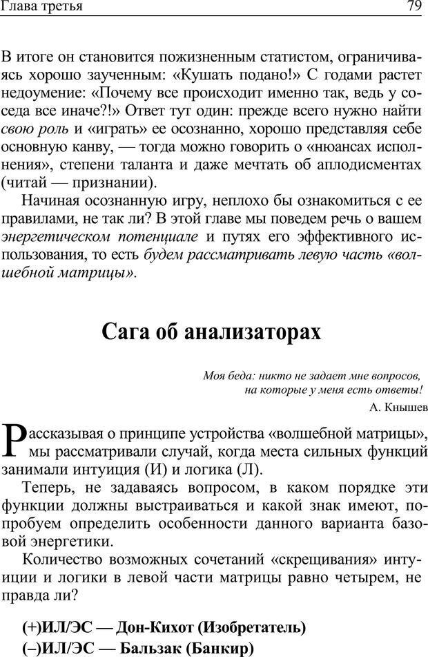 PDF. Формула личности, или Как свои недостатки превратить в достоинства. Барсова А. Страница 80. Читать онлайн