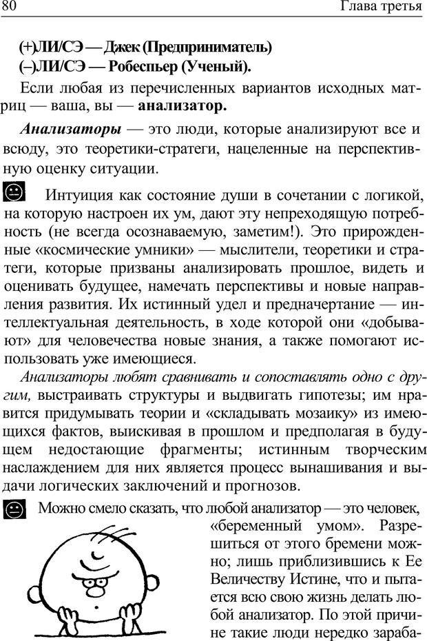 PDF. Формула личности, или Как свои недостатки превратить в достоинства. Барсова А. Страница 81. Читать онлайн