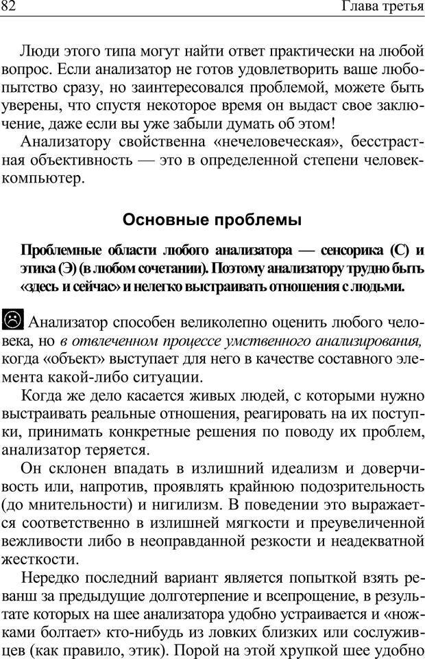 PDF. Формула личности, или Как свои недостатки превратить в достоинства. Барсова А. Страница 83. Читать онлайн