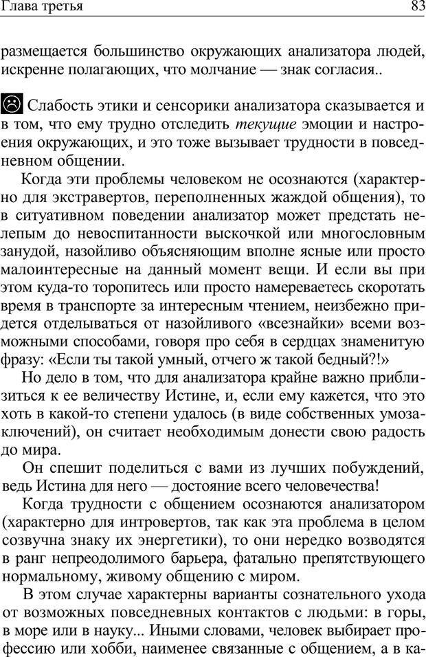PDF. Формула личности, или Как свои недостатки превратить в достоинства. Барсова А. Страница 84. Читать онлайн