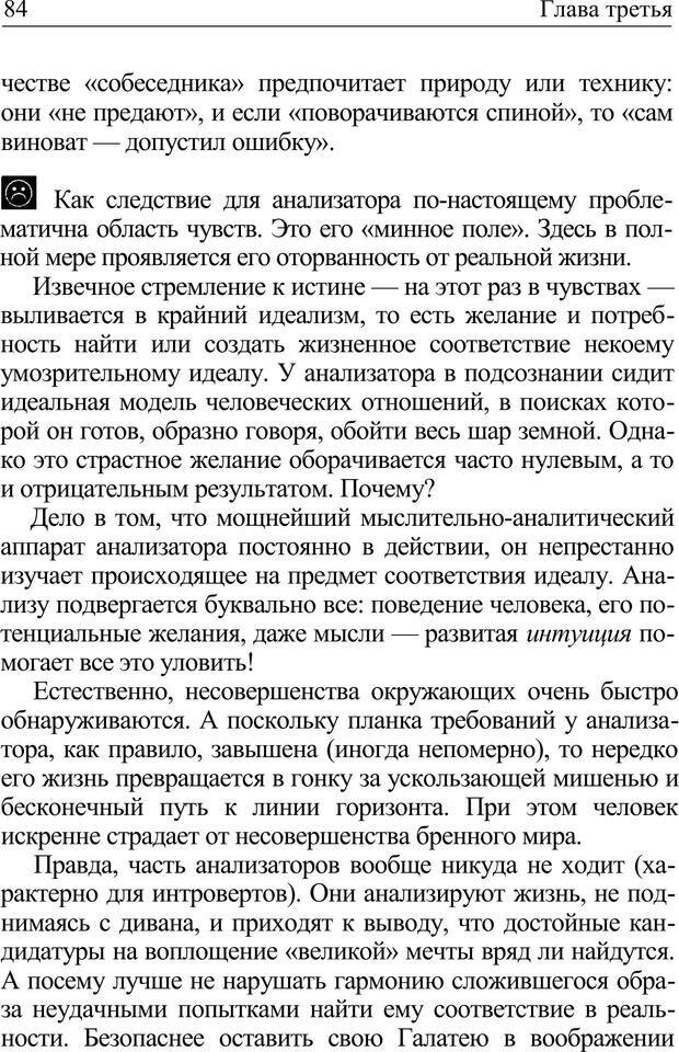 PDF. Формула личности, или Как свои недостатки превратить в достоинства. Барсова А. Страница 85. Читать онлайн