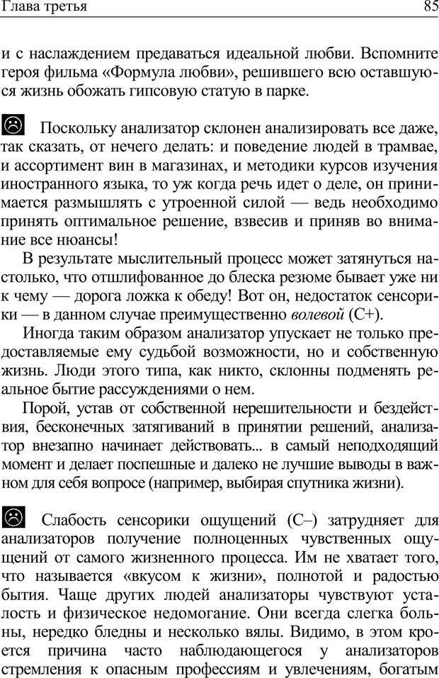 PDF. Формула личности, или Как свои недостатки превратить в достоинства. Барсова А. Страница 86. Читать онлайн