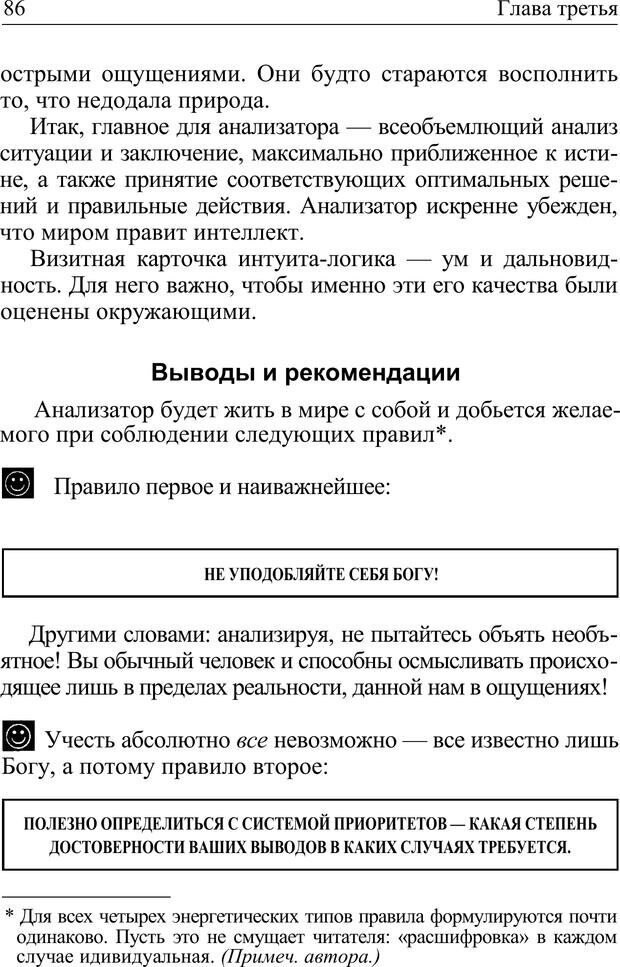 PDF. Формула личности, или Как свои недостатки превратить в достоинства. Барсова А. Страница 87. Читать онлайн