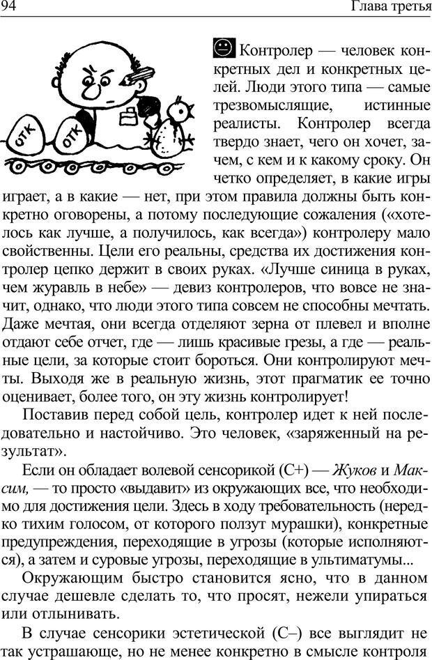 PDF. Формула личности, или Как свои недостатки превратить в достоинства. Барсова А. Страница 95. Читать онлайн