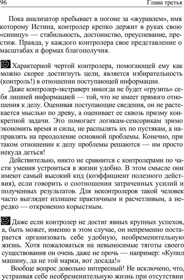 PDF. Формула личности, или Как свои недостатки превратить в достоинства. Барсова А. Страница 97. Читать онлайн