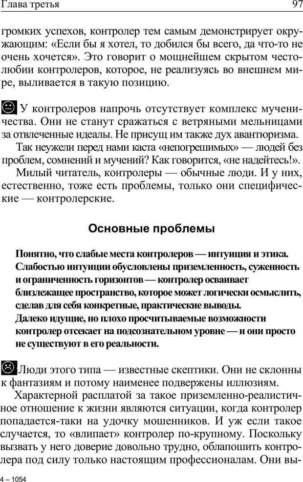 PDF. Формула личности, или Как свои недостатки превратить в достоинства. Барсова А. Страница 98. Читать онлайн