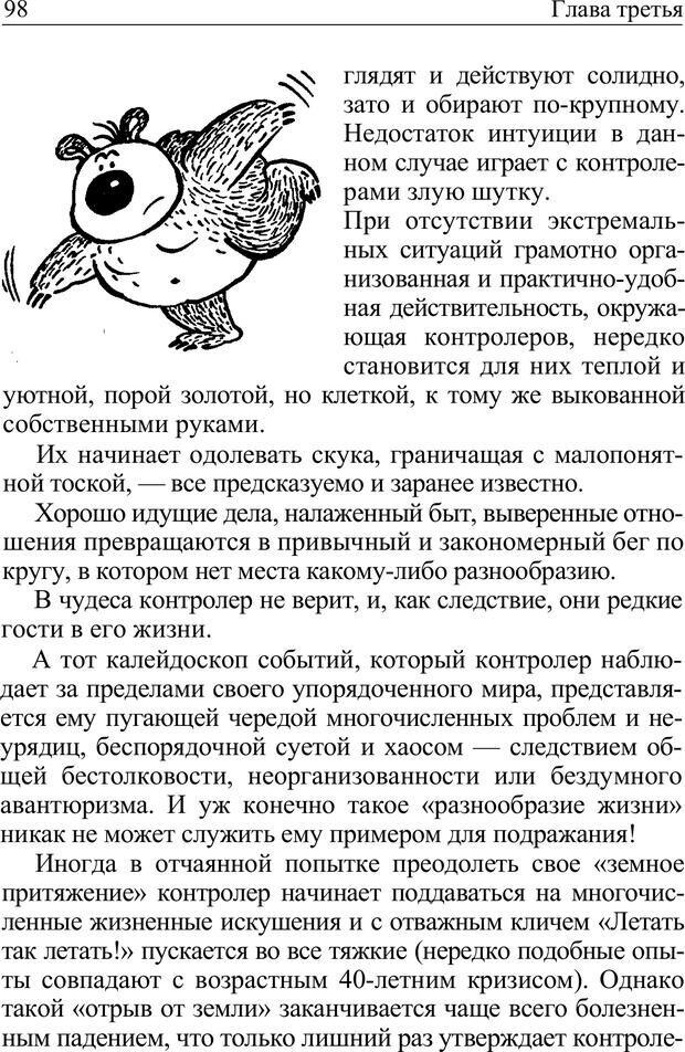 PDF. Формула личности, или Как свои недостатки превратить в достоинства. Барсова А. Страница 99. Читать онлайн