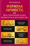 """Обложка книги """"Формула личности, или Как свои недостатки превратить в достоинства"""""""