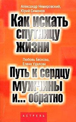"""Обложка книги """"Путь к сердцу мужчины и... обратно"""""""