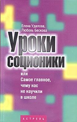 """Обложка книги """"Уроки соционики, или Самое главное, чему нас не учили в школе"""""""